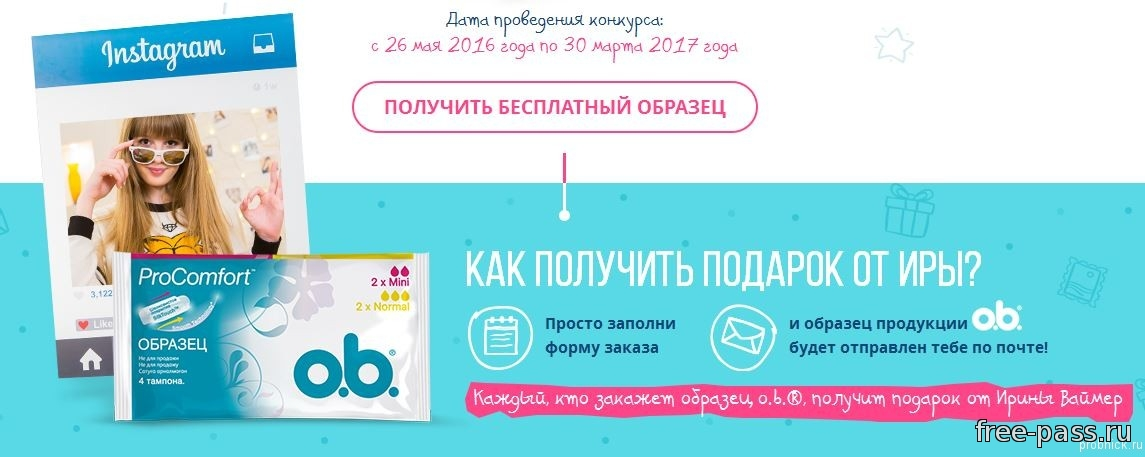 уникальным свойствам заказать бесплатные товары по почте отводит
