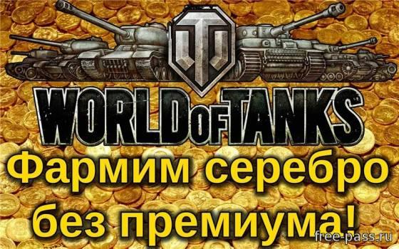 как фармить серебро в World of Tanks