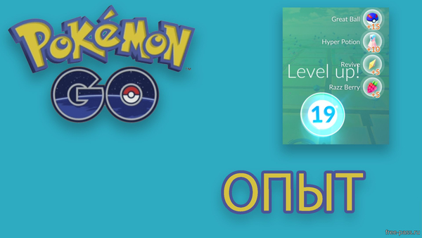 Как быстро получить опыт в Pokemon go?