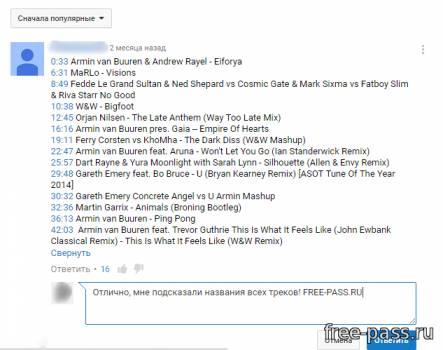Найти название в комментариях к видео YouTube