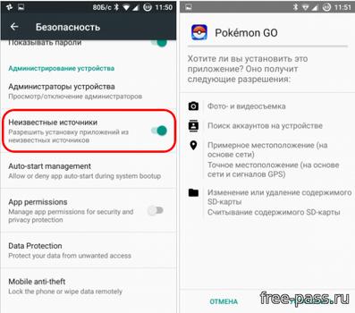 Как скачать и установить Pokemon GO на Android?