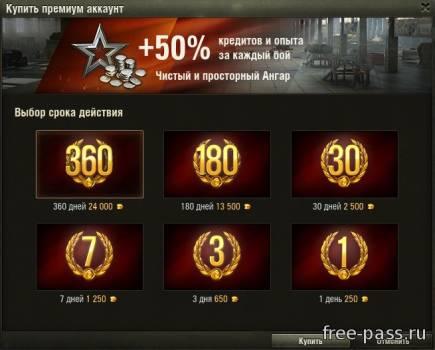 премиум аккаунт world of tanks