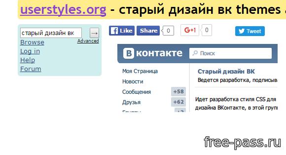 Выбираем один из старых дизайнов Вконтакте